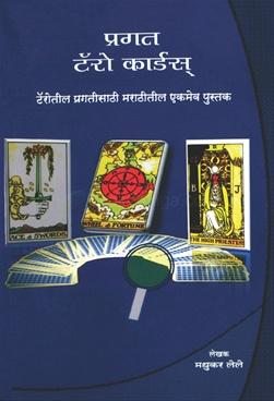 Pragat Tarot Cards