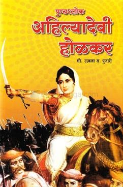 Punyashlok Ahilyabai Holkar