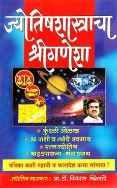Jyotishshastracha Shreeganesha