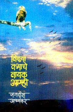 Nilya Nabhache Nayak Aamhi