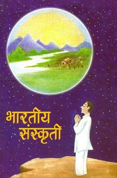 Bhartiya Sanskruti