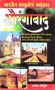भारतीय संस्कृतीचे माहेरघर औरंगाबाद