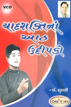 Yadashaktina Aath Uddipako (VCD)