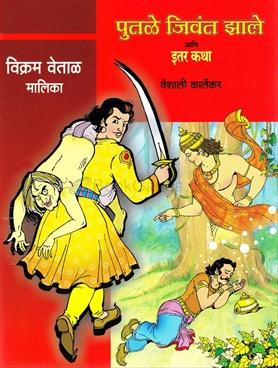 Vikram Vetal Malika Putale Jivant Jhale Ani Etar Katha