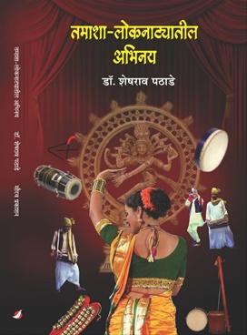 Tamasha - Loknatyatil Abhinay