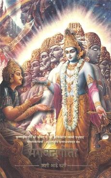 Bhagavadgeeta Jashi Aahe Tashi (Pocket)