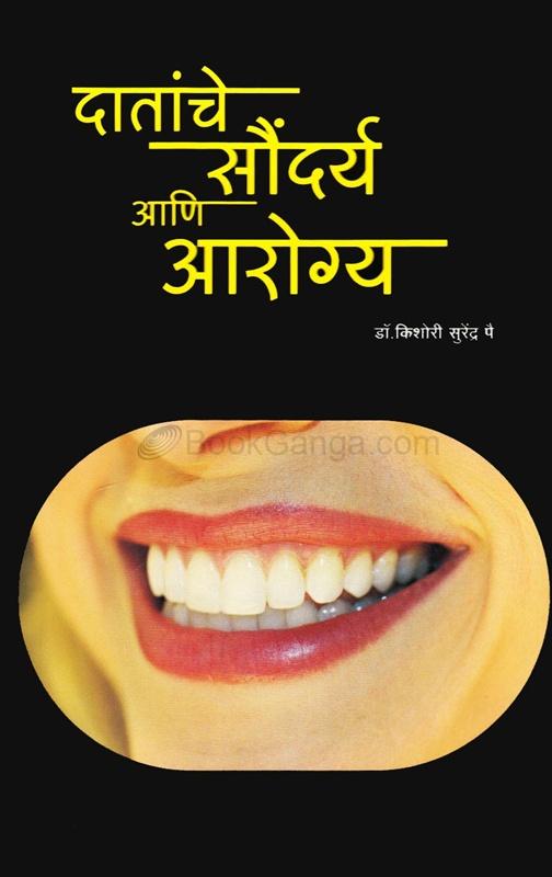 दातांचे सौंदर्य आणि आरोग्य