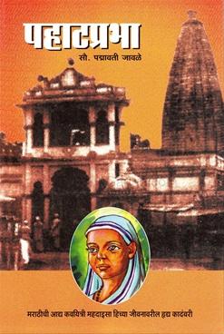Pahatprabha