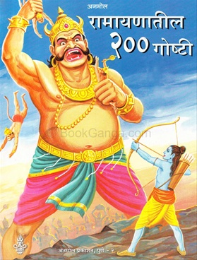 Ramayanatil 200 Goshti