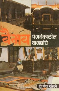 Vaibhav Peshwekalin Vadyanche