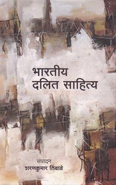 Bhartiya Dalit Sahitya