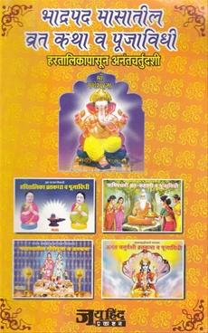 Bhadrapad Masatil Vrata Katha v Pujavidhi