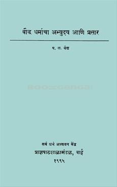 Boudhha Dharmacha Abhyuday ani Prasar