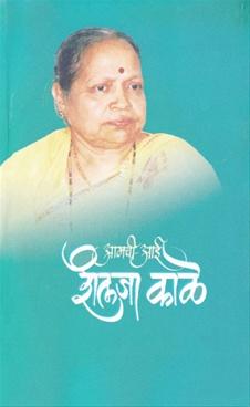 Amachi Aai Shailaja Kale