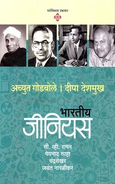 12 Bhartiya Genius Bhag-3
