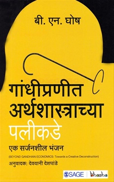 Gandhipranit Arthshastrachya Palikade
