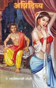 Agnidivya