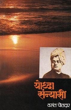 Yoddha Sanyasi