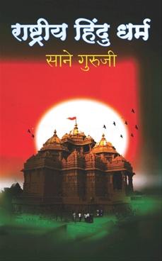 Rashtriy Hindu Dharma