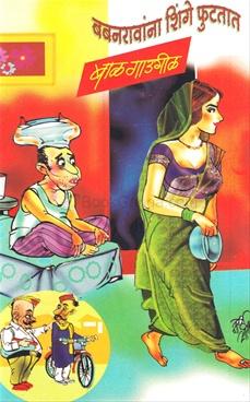 Babanravanna Shinge Phutatat