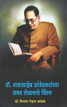 Dr. Babasaheb Ambedkaranchya Samagra Lekhanache Chintan