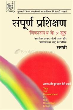 Sampurna Prashikshan Vikas Path Ke 7 Sutra
