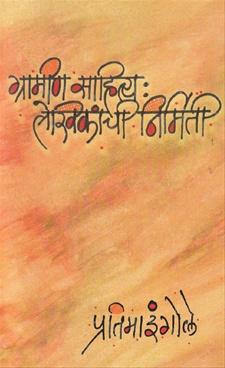 Gramin Sahitya :Lekhikanchi Nirmiti