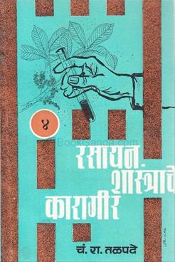 Rasayan Shastrache Karagir ( Bhag 4 )