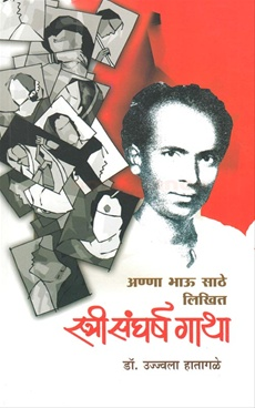 Anna Bhau Sathe Likhit Stri Sangharsh Gatha