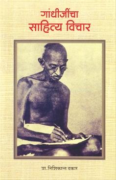 Gandhijincha Sahitya Vichar