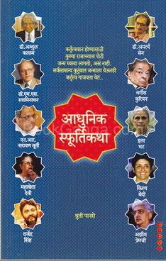 Aadhunik Sphurthikatha