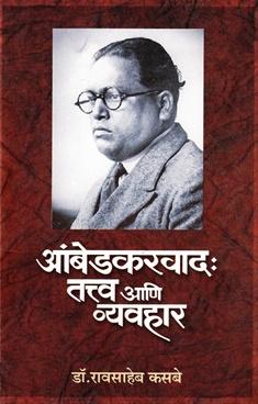 Ambedkarvad Tattwa Ani Vyavhar