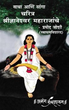 Vacha Ani Sanga Charitra Shridnyaneshwar Maharajanche