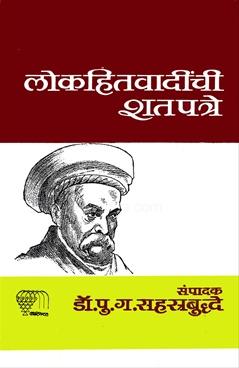 Lokahitvadinchi Shatpatre
