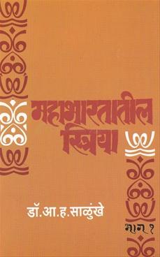 Mahabhartatil Striya Bhag : 1