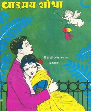 वाङ्मय शोभा ( नोव्हेंबर - डिसेंबर १९५९ )