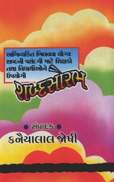 Shabdasaurabha (Gujarati)