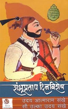 Shambhupratap Dinvishesh