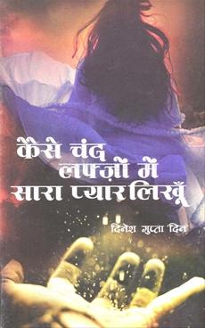 Kaise Chand Lafjo Me Sara Pyar Likhu