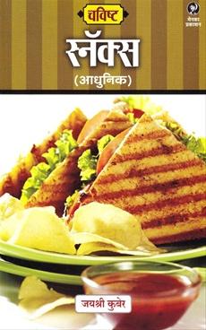 Chavishta - Snacks ( Adhunik )