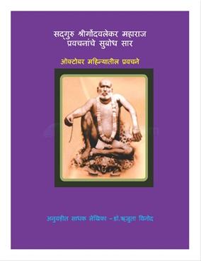 Sadguru Shreegondavalekarmaharaj Pravachananche Subodh Sar (October)
