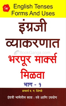 Engraji Vyakaranat Bharpur Marks Milava - 1