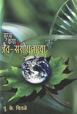 Suras Katha Jaiv Sanshodhanachya