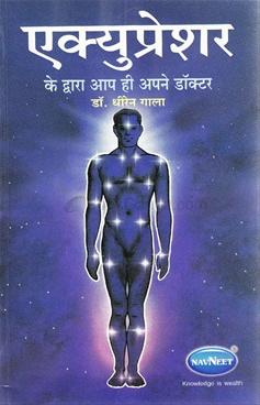 Acupressure (Hindi)