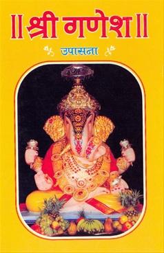 Shri Ganesh Upasana