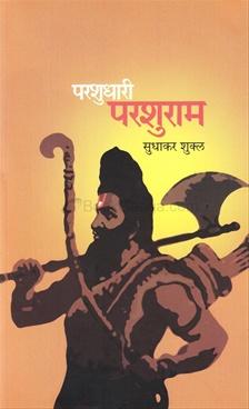 Parashudhari Parashuram