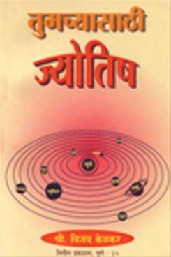 Tumchyasathi Jyotish
