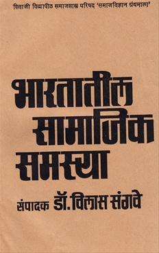 Bharatatil Samajik Samasya