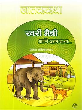 Jatakkatha Khari Maitri Ani Itar Katha
