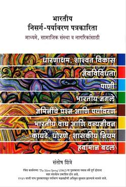 Bhartiya Nisarg Paryavarn Patrakarita